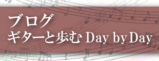 ブログギターと歩むDay by Day