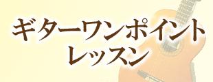 ギターワンポイントレッスン(2013~)