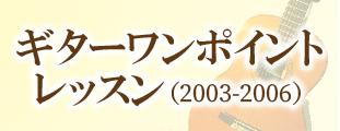 ギターワンポイントレッスン(2003~2006)