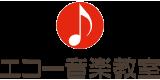 エコー音楽教室