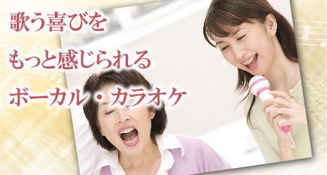 ボーカル・カラオケレッスン