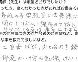 echo_voice_s_02