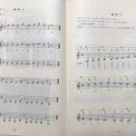 クラシックギター教本 吉田光三 著より基礎練習4・5頁